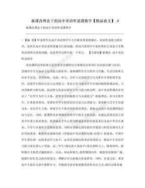 新课改理念下的高中英语听说课教学【精品论文】_0