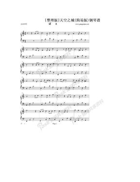 [整理版]天空之城(简易版)钢琴谱