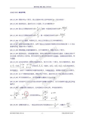 黄昆固体物理习题讲解