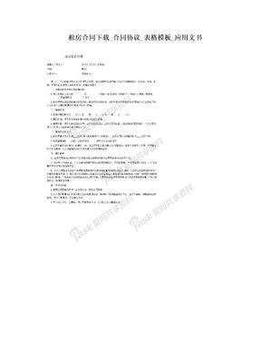 租房合同下载_合同协议_表格模板_应用文书