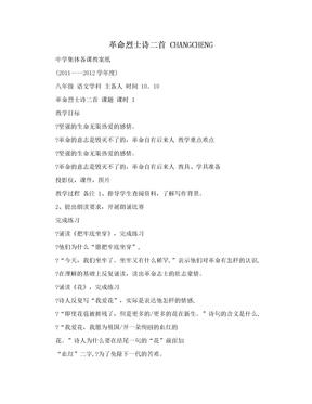 革命烈士诗二首  CHANGCHENG