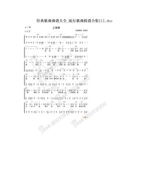 经典歌曲曲谱大全_流行歌曲简谱合集[1].doc