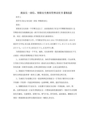 致家长一封信、寒假安全教育管理责任书【精选】