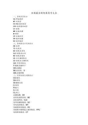 电器符号大全(最新)