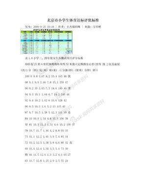 北京市小学生体育达标评优标准