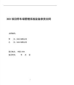 XXX项目智能停车场管理系统设备合同