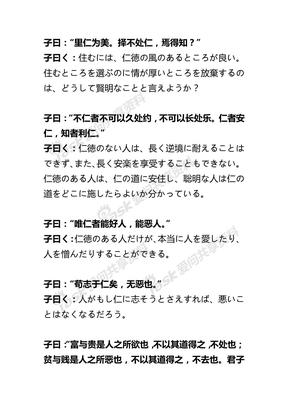 论语【日语版】里仁第四