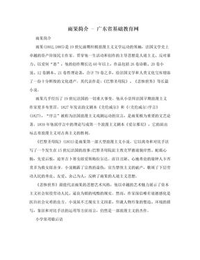 雨果简介 - 广东省基础教育网