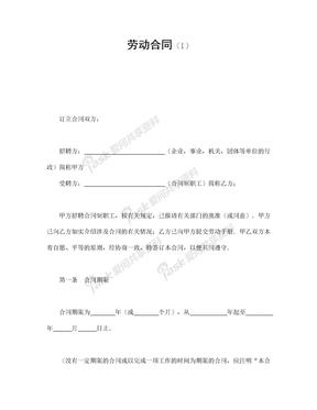word9劳动合同劳动合同(1)