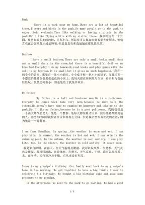 初一英语小短文(10篇)带翻译