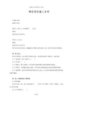 工程施工单项合同(非土建)