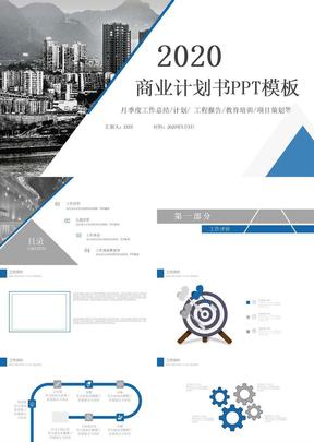 拼接风介绍年终总结计划商务ppt模板