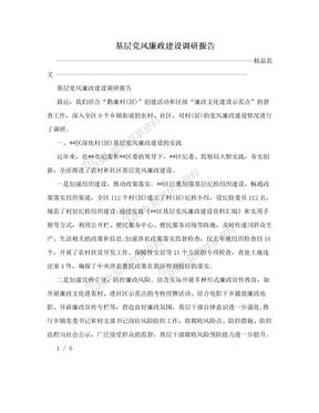 基层党风廉政建设调研报告