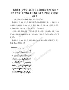 勒腕雅娜—弹布尔 民乐类 其他乐器(其他曲谱)-简谱-吉他谱-钢琴谱-电子琴谱-手风琴谱-二胡谱-笛萧谱-萨克斯谱-古筝谱