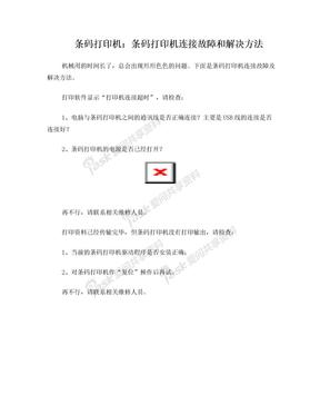 条码打印机:条码打印机连接故障和解决方法