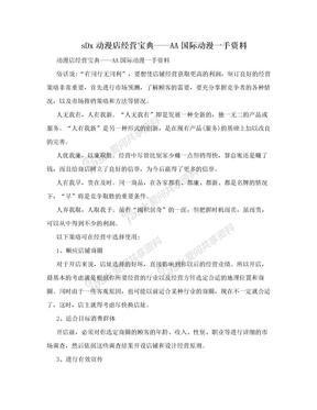 sDx动漫店经营宝典——AA国际动漫一手资料