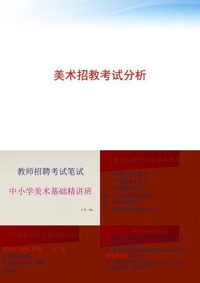 美术招教考试分析 ppt课件