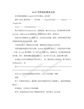win7全屏改注册表方法