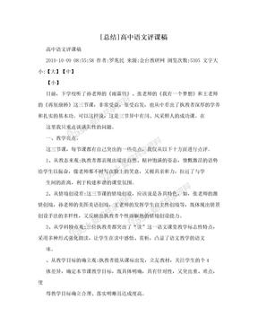 [总结]高中语文评课稿