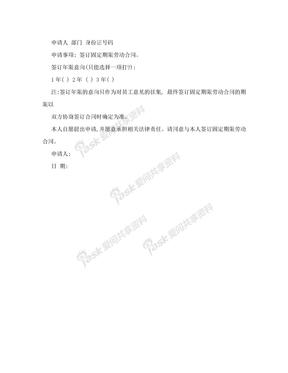 签订固定期限劳动合同申请书