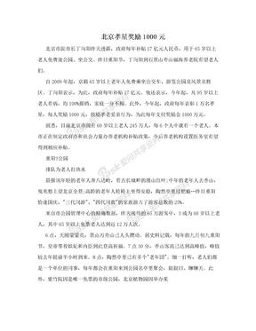 北京孝星奖励1000元