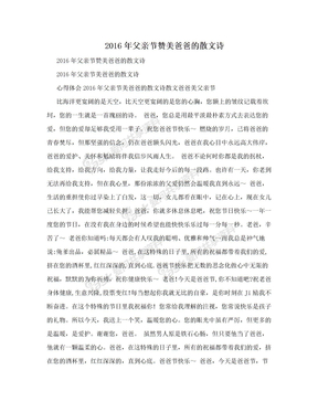 2016年父亲节赞美爸爸的散文诗