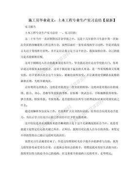 施工员毕业论文:土木工程专业生产实习总结【最新】