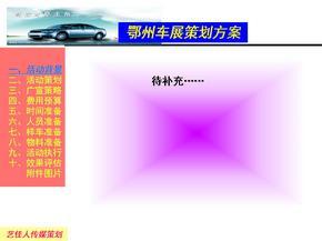 26春季五一大型联合车展策划方案