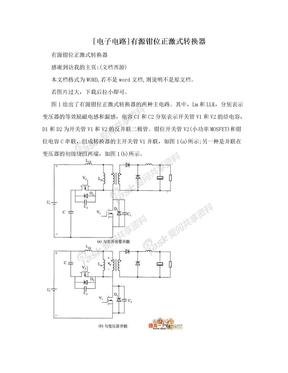 [电子电路]有源钳位正激式转换器