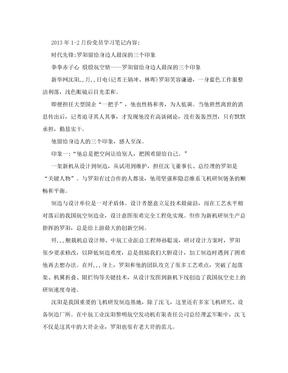2013年1-2月份党员学习笔记内容: