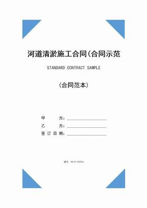 河道清淤施工合同(合同示范文本)