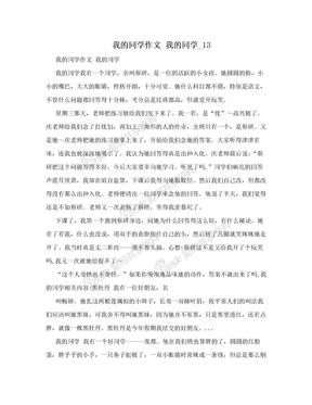 我的同学作文 我的同学_13