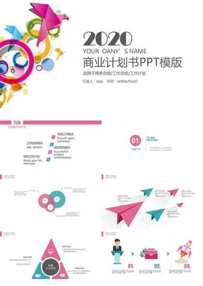 商业计划书创业计划书项目融资ppt模板 7