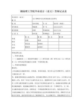 毕业设计(论文)答辩记录表