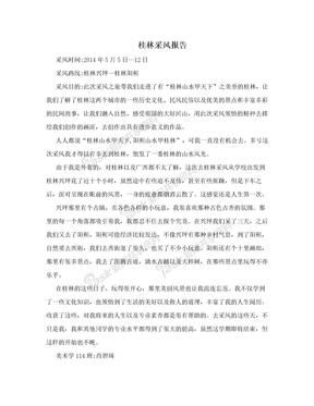 桂林采风报告