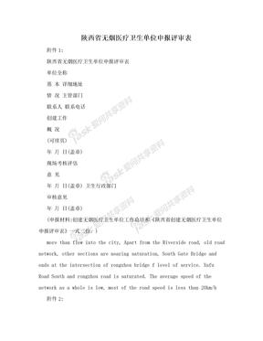 陕西省无烟医疗卫生单位申报评审表