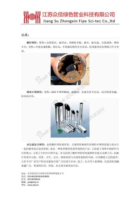 双金属复合管概念解释 工艺 优势
