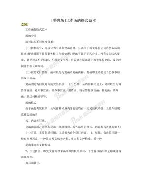 [整理版]工作函的格式范本