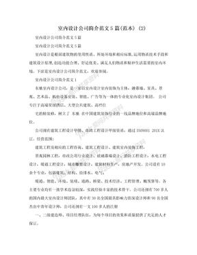 室内设计公司简介范文5篇(范本) (2)