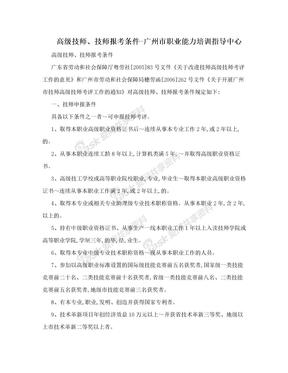 高级技师、技师报考条件-广州市职业能力培训指导中心