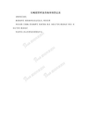 行贿犯罪档案查询事项登记表
