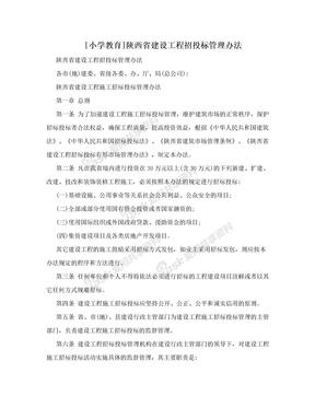 [小学教育]陕西省建设工程招投标管理办法
