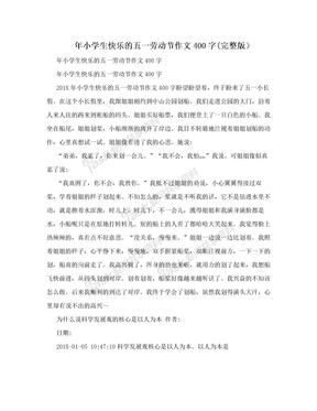 年小学生快乐的五一劳动节作文400字(完整版)