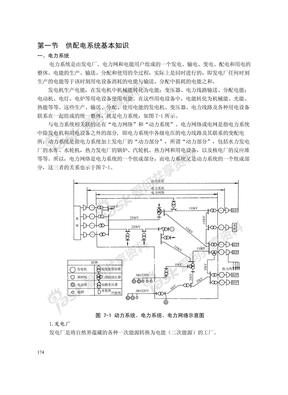 建筑电气设计基础知识10