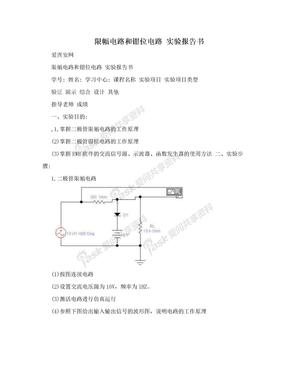 限幅电路和钳位电路 实验报告书
