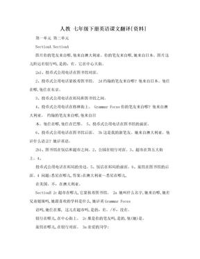 人教 七年级下册英语课文翻译[资料]