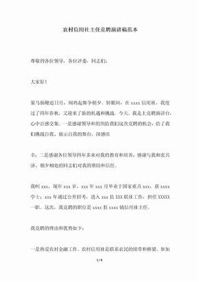2018年农村信用社主任竞聘演讲稿范本