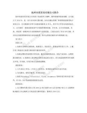 杭州冉优贸易有限公司简介