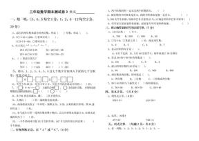 人教版三年级下册数学期末试题(有一定难度)