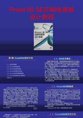 Protel99SE印制电路板设计教程--第1章__Protel99SE软件介绍